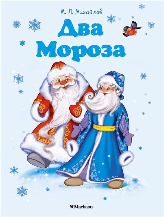 Михайлов М. Два Мороза два мороза 2018 12 23t15 00