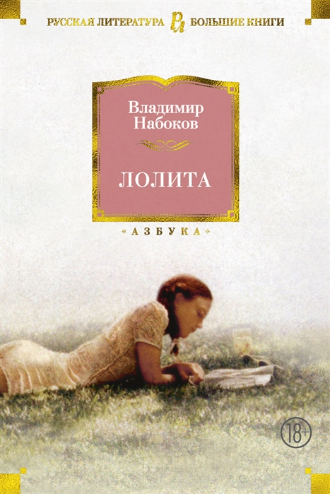 Набоков В. Лолита лолита красногорск