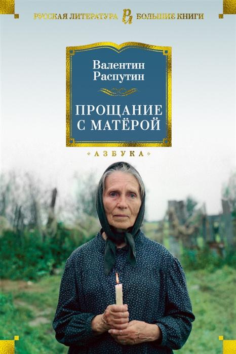 Распутин В. Прощание с Матерой