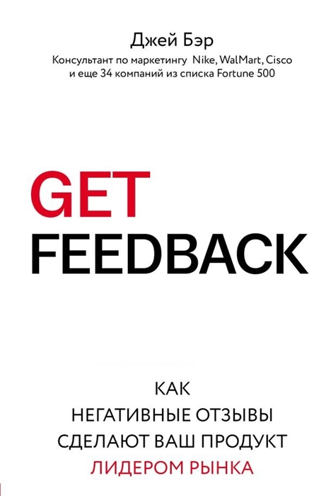 Бэр Д. Get Feedback Как негативные отзывы сделают ваш продукт лидером рынка витамины юнивит отзывы