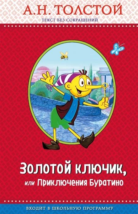цена на Толстой Золотой ключик или Приключения Буратино