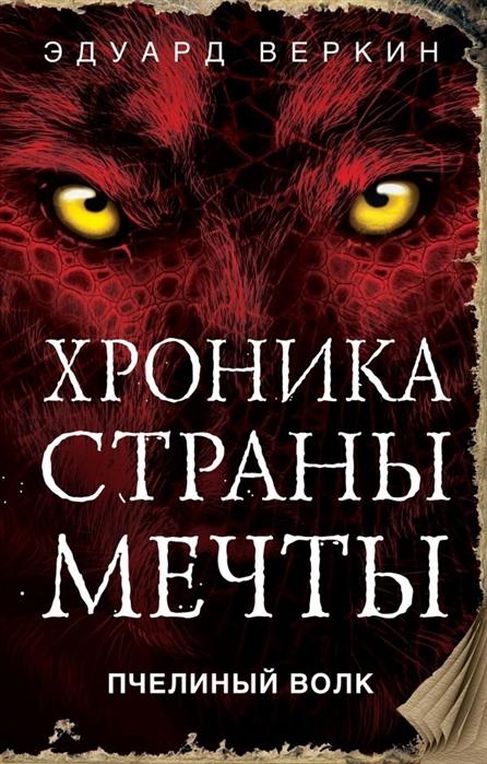 Веркин Э. Пчелиный волк цена в Москве и Питере