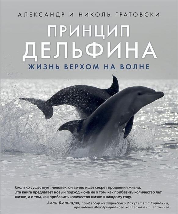 Гратовски А., Гратовски Н. Принцип дельфина жизнь верхом на волне