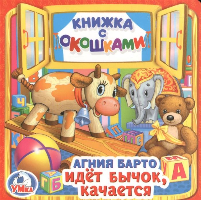 Барто А. Идет бычок качается Книжка с окошками
