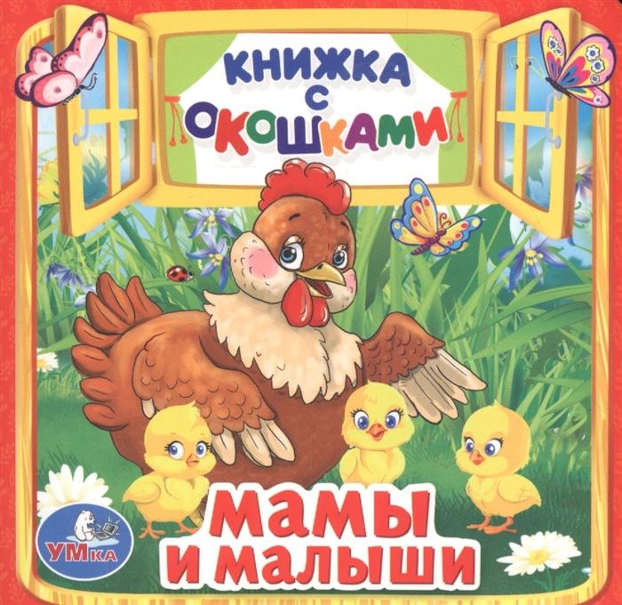 лучшая цена Дружинина М. Мамы и малыши Книжка с окошками