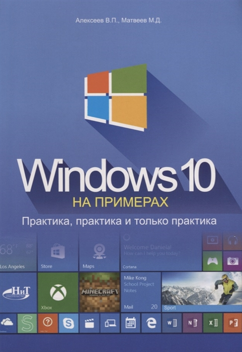 Алексеев В., Матвеев М. Windows 10 на примерах Практика практика и только практика кольцов д м си на примерах практика практика и только практика