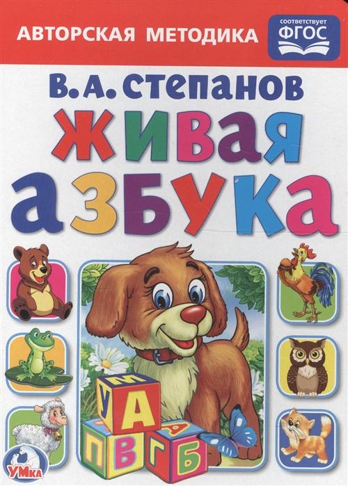 Степанов В. Живая азбука жива божеславна живая азбука сматрешками