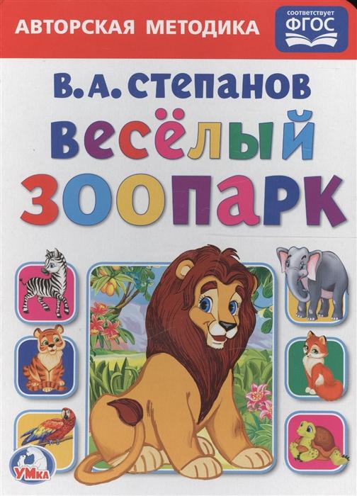 Степанов В. Веселый зоопарк электронный звуковой плакат знаток весёлый зоопарк pl 06 zoo