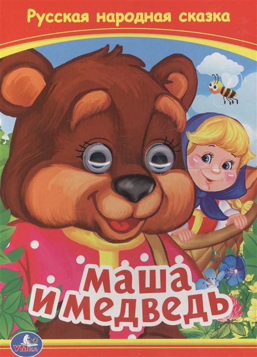Маша и медведь Русская народная сказка Книжка с глазками