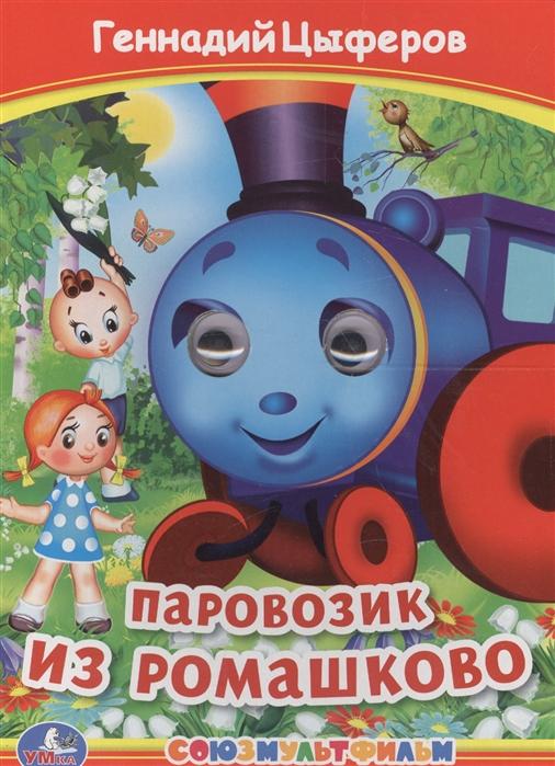 Цыферов Г. Паровозик из Ромашково Книжка с глазками паровозик из ромашково