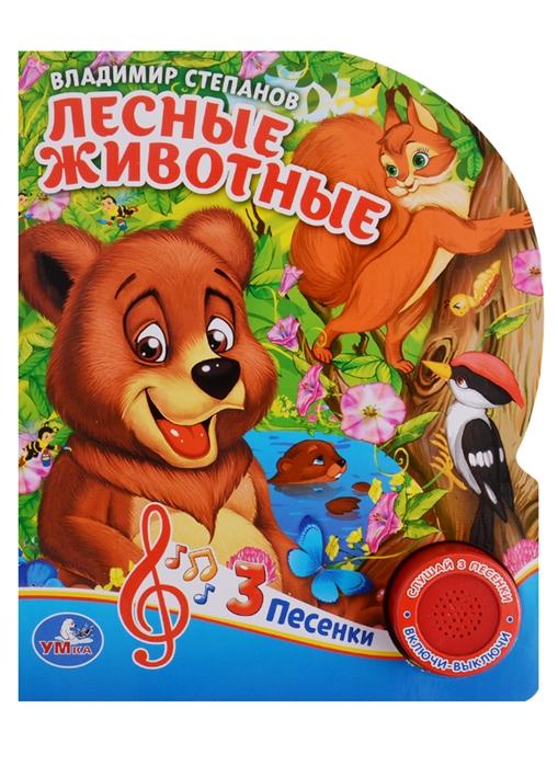 Купить Лесные животные 1 кнопка 3 песенки, Симбат, Книги со звуковым модулем