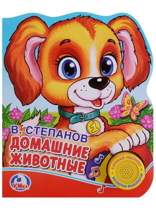 Купить Домашние животные 1 кнопка с песенкой, Симбат, Книги со звуковым модулем