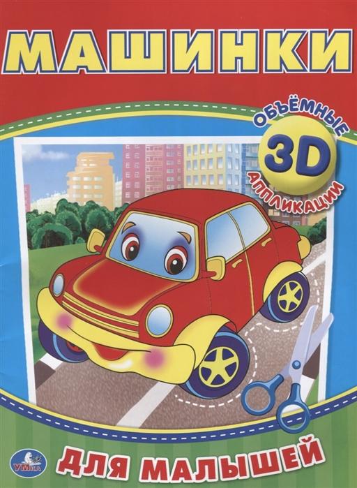 Хомякова К. (ред.) Машинки Объемные 3D аппликации для малышей хомякова к гл ред машинки аппликация для малышей