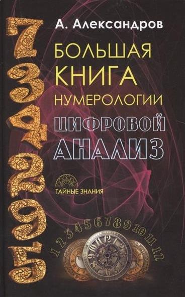 Александров А. Большая книга нумерологии Цифровой анализ Тайные знания