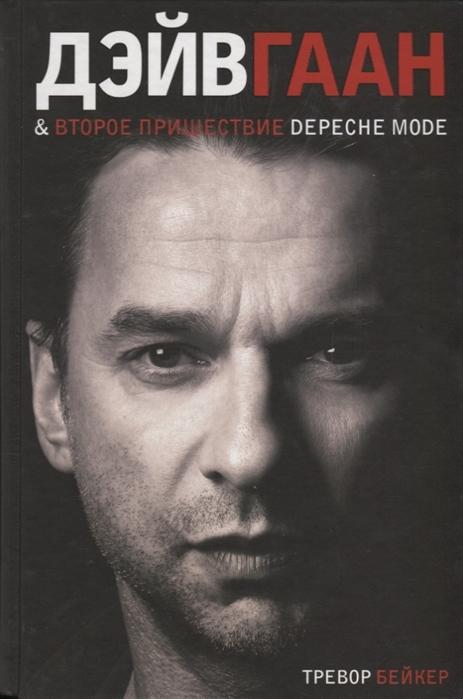 Бейкер Т. Дэйв Гаан второе пришествие Depeche Mode цена в Москве и Питере