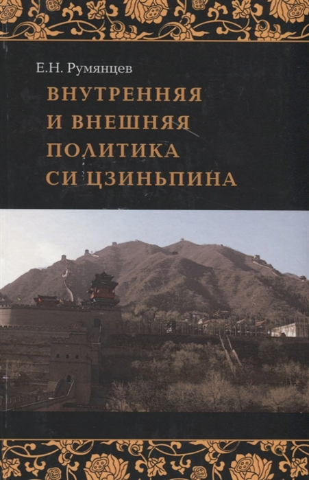 Румянцев Е. Внутренняя и внешняя политика Си Цзиньпи е э горбатова общая внешняя политика и политика безопасности европейского союза развитие проблемы
