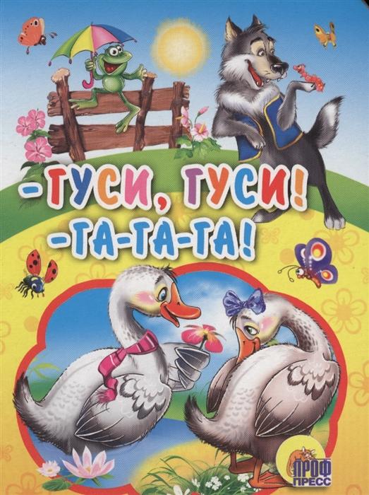 Купить Гуси гуси - ГА-ГА-ГА, Проф-пресс, Фольклор для детей