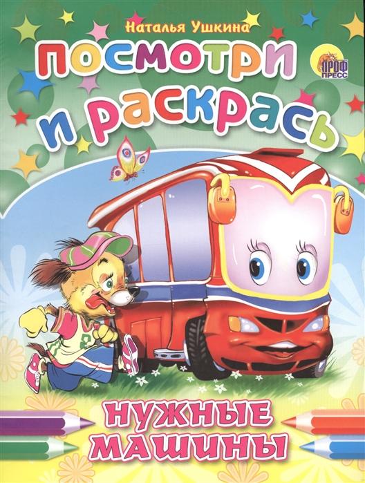Ушкина Н. Нужные машины поехали самые нужные машины