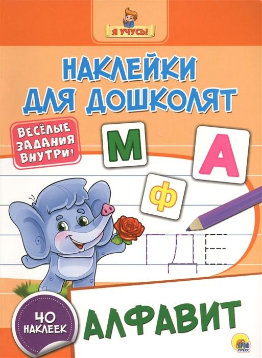 Дюжикова А. (ред.) Алфавит барагамян а ред адамы