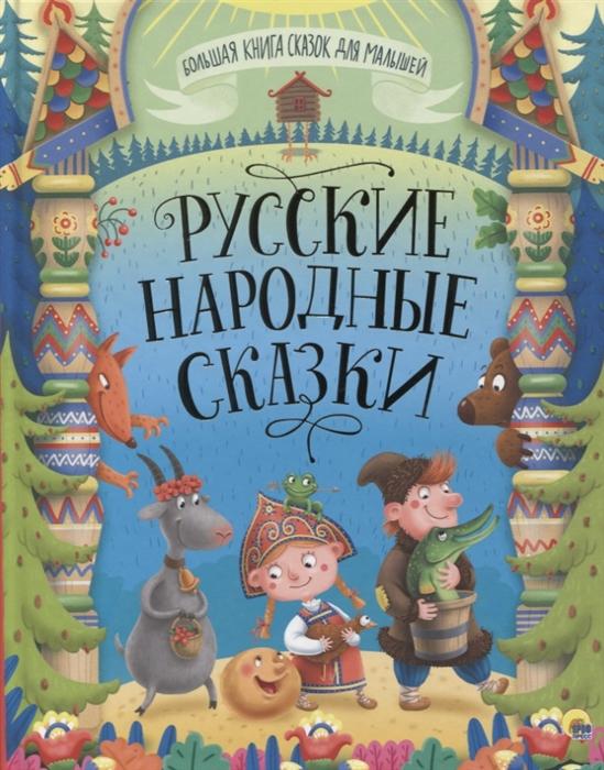 Купить Русские народные сказки, Проф-пресс, Сказки