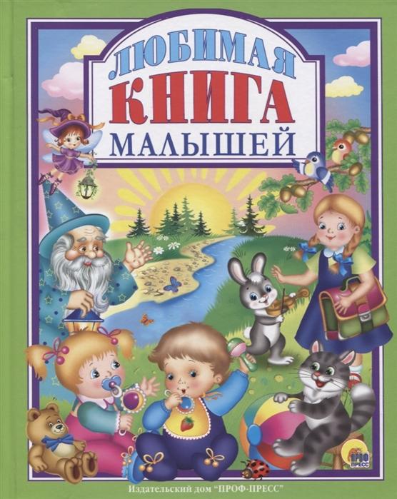 Дюжикова А. (ред.) Любимая книга малышей дюжикова а ред раскраска с наклейками для малышей