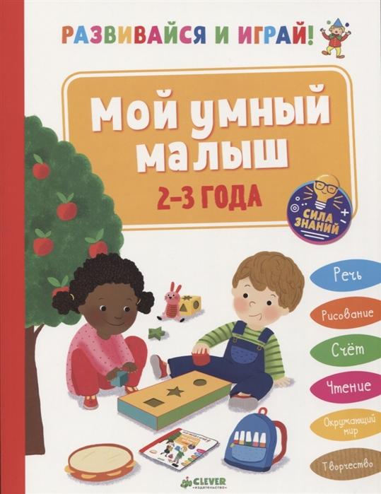Эанно М.-Н. Мой умный малыш 2-3 года цена в Москве и Питере