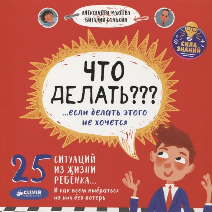 Купить Что делать если делать этого не хочется, Клевер, Универсальные детские энциклопедии и справочники