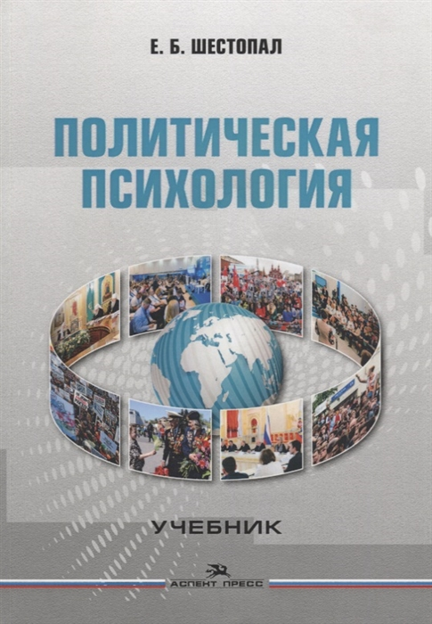 Политическая психология Учебник