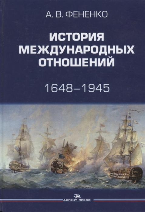 Фененко А. История международных отношений 1648-1945 Учебное пособие цены