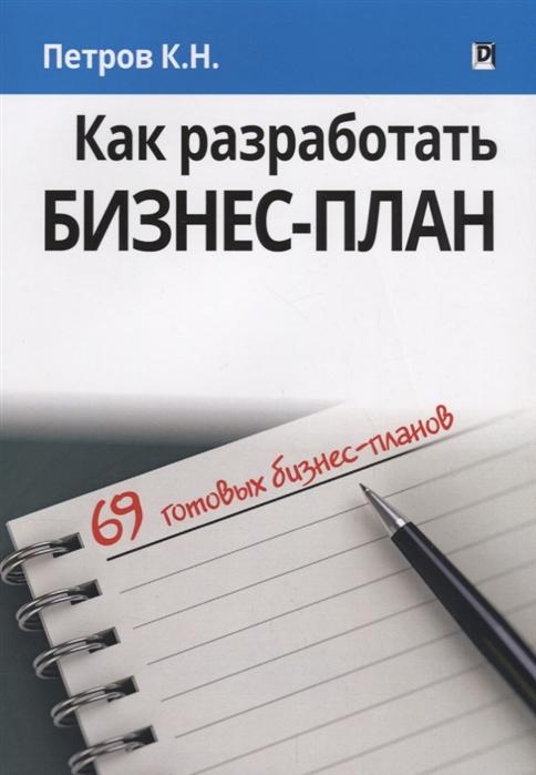 Петров К. Как разработать бизнес-план 69 готовых бизнес-планов бизнес план сувениры