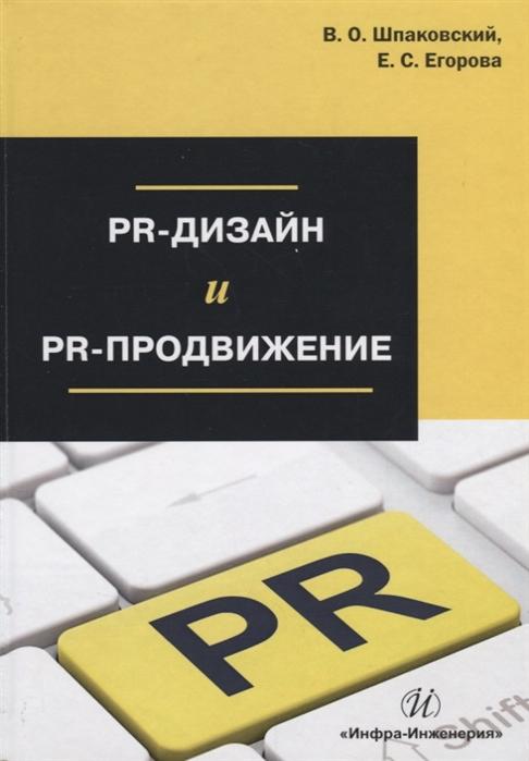 Шпаковский В., Егорова Е. PR-дизайн и PR-продвижение Учебное пособие