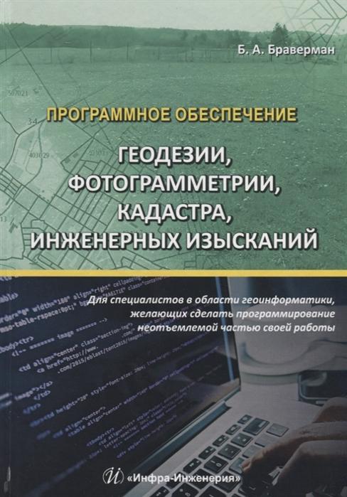 Браверман Б. Программное обеспечение геодезии фотограмметрии кадастра инженерных изысканий Учебное пособие недорого