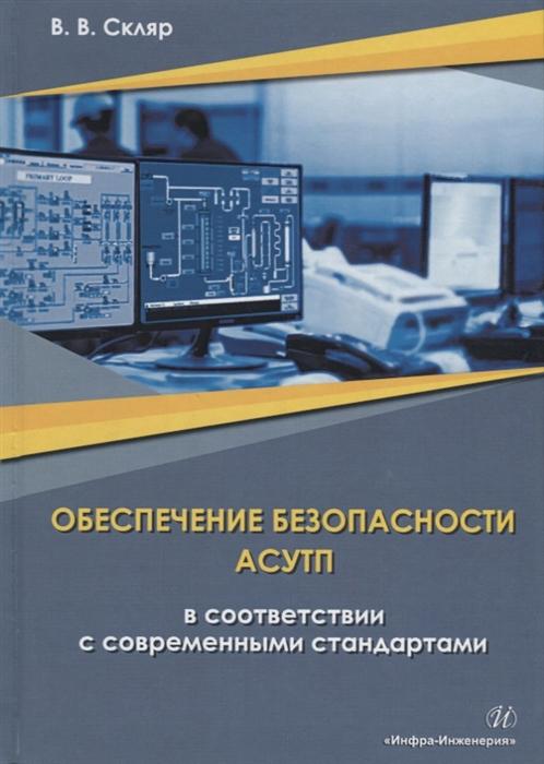 Скляр В. Обеспечение безопасности АСУТП в соответствии с современными стандартами Методическое пособие