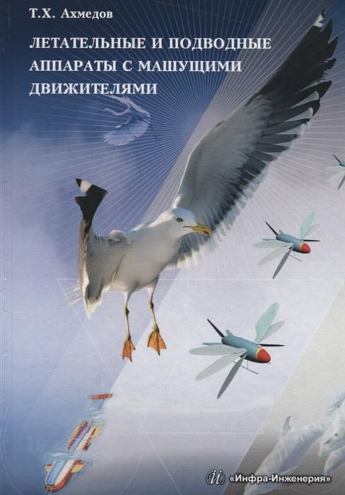 Ахмедов Т. Летательные и подводные аппараты с машущими движителями цена