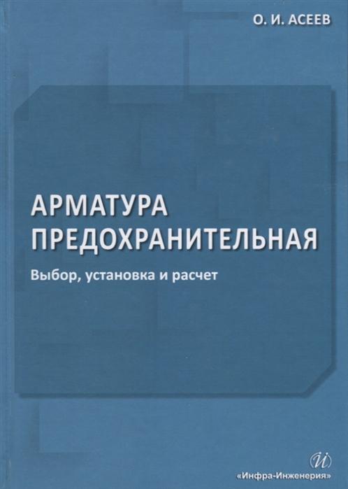 Асеев О. Арматура предохранительная Выбор установка и расчет