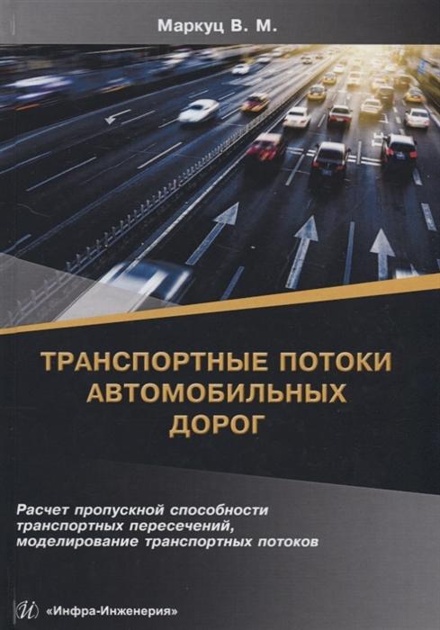 Маркуц В. Транспортные потоки автомобильных дорог Учебное пособие