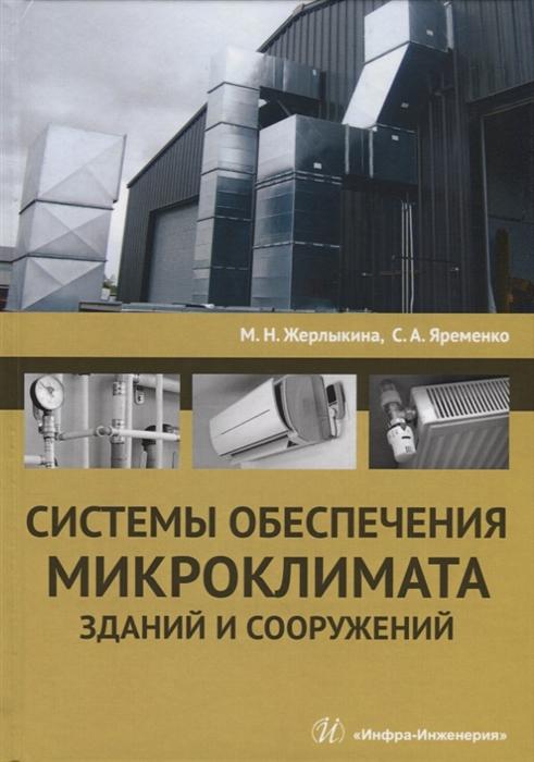 Системы обеспечения микроклимата зданий и сооружений Учебное пособие