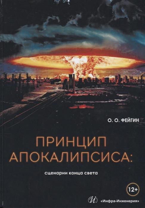 цена Фейгин О. Принцип апокалипсиса сценарии конца света