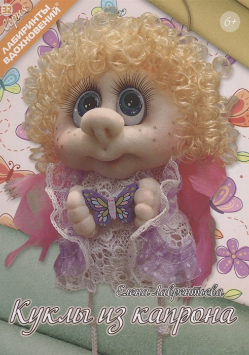 Лаврентьева Е. Куклы из капрона