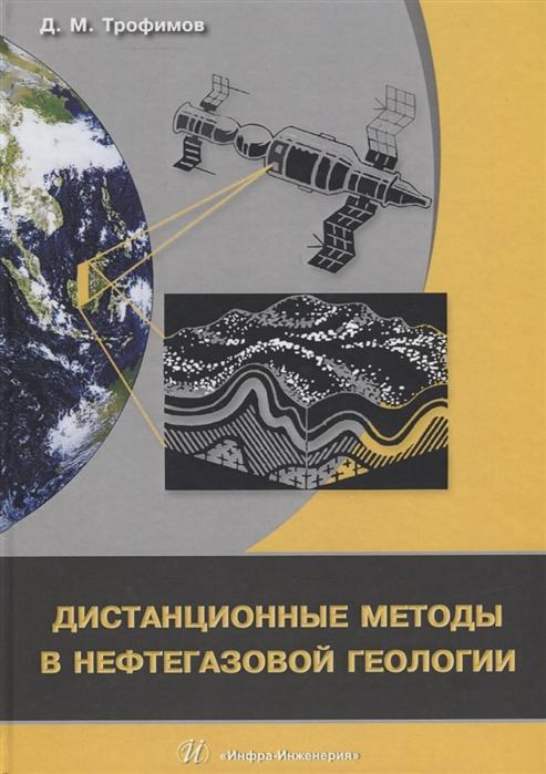 Трофимов Д. Дистанционные методы в нефтегазовой геологии
