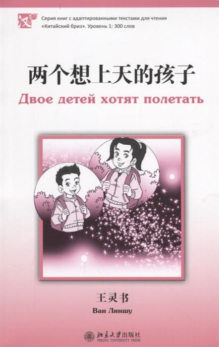 Ван Линшу Двое детей хотят полетать