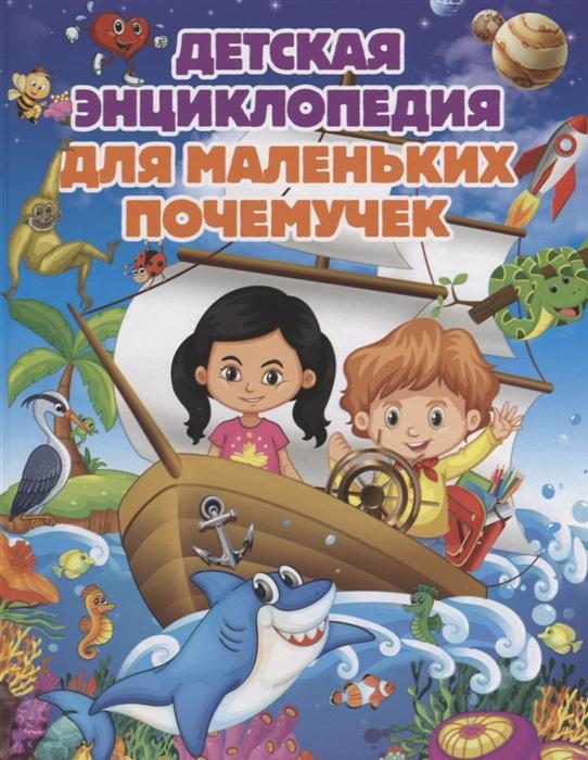 Купить Детская энциклопедия для маленьких почемучек, Владис, Универсальные детские энциклопедии и справочники