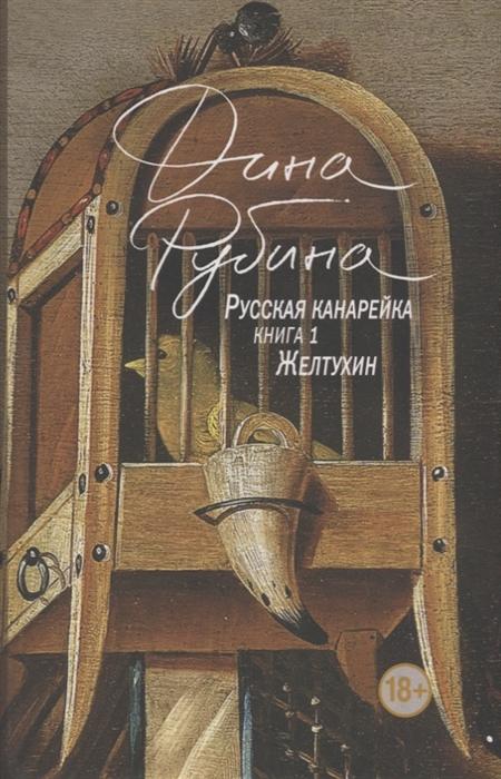 Рубина Д. Русская канарейка Книга 1 Желтухин