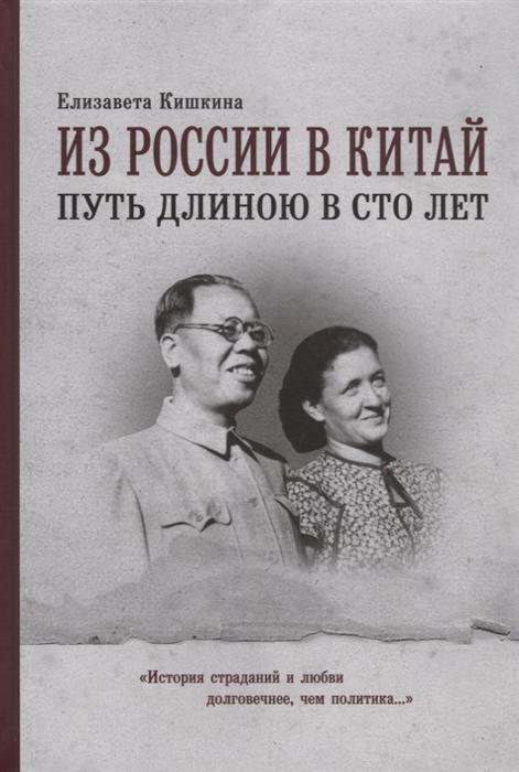 Из России в Китай Путь длиною в сто лет