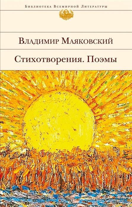 Маяковский В. Стихотворения Поэмы маяковский в в стихотворения