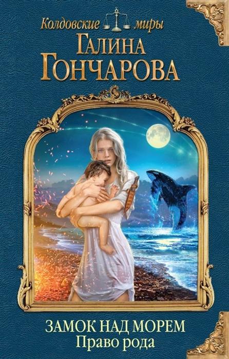 Гончарова Г. Замок над Морем Право рода