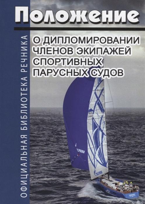 Положение о дипломировании членов экипажей спортивных парусных судов Приказ от 22 октября 2009г 185