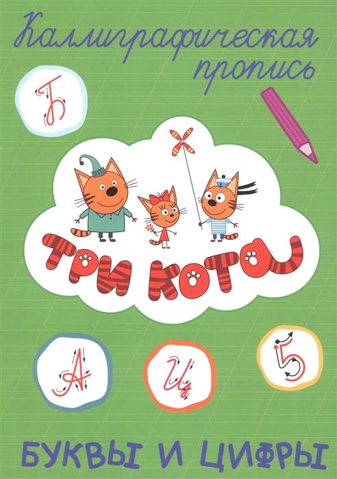Три кота Буквы и цифры