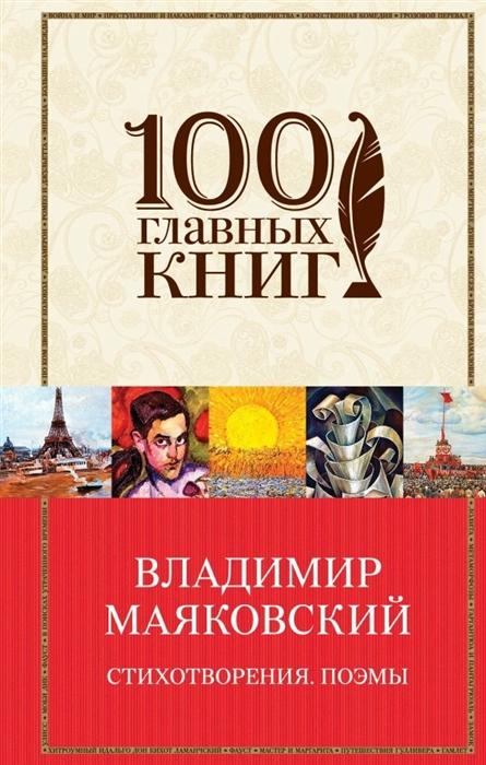 Маяковский В. Стихотворения Поэмы