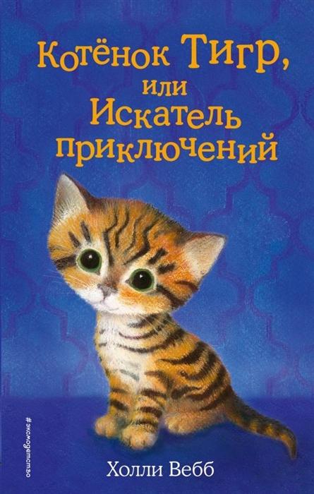 Вебб Х. Котенок Тигр или Искатель приключений рауль или искатель приключений комплект из 2 книг